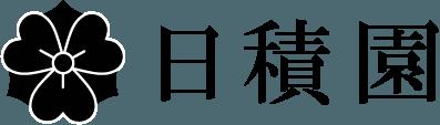 神奈川県川崎市幸区の植木植木屋・マンション緑地管理・庭師・造園工事・外構工事は日積園にお任せ下さい