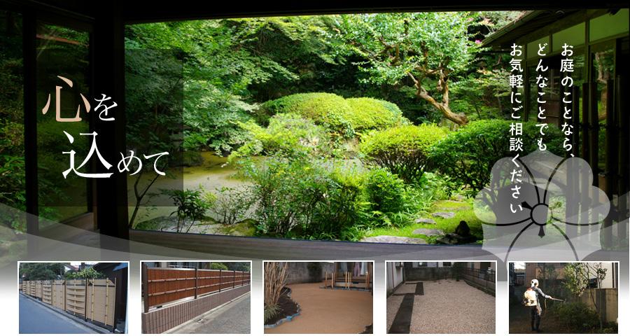 川崎市幸区の植木屋・庭師・造園工事・外構工事は|日積園トップ画像