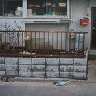 川崎区 アルミフェンスとブロック積み